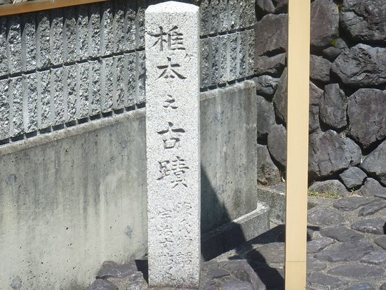 The Site of Shiigamoto