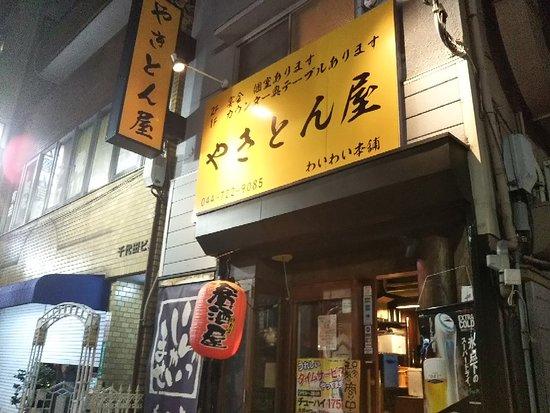 Nakahara, Japan: DSC_1452_large.jpg
