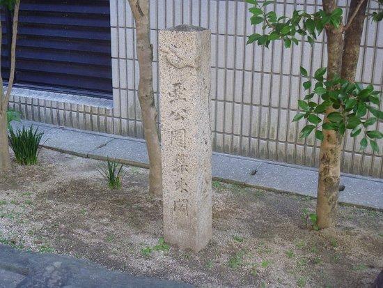 Monument of A Park Shuseikaku Trace