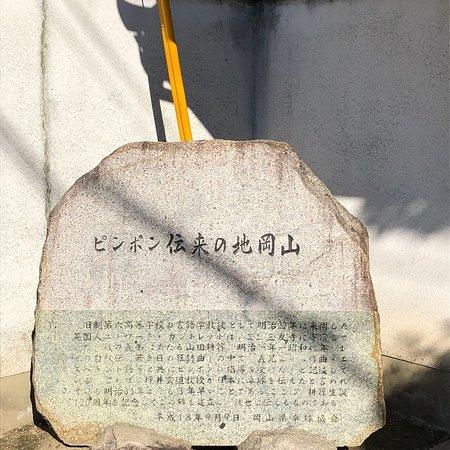 Ping Pong Arrival to Okayama Monument