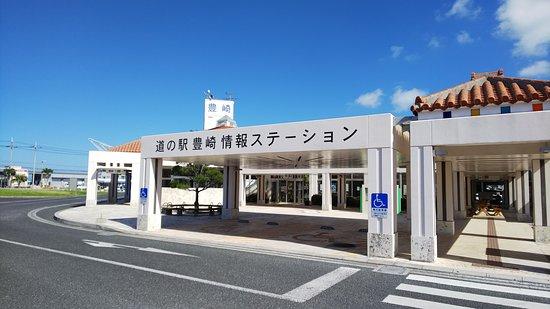 Томигусуку, Япония: 道の駅 豊崎