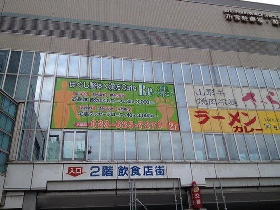 Hogushi Seitai & Kanpo Cafe Re-raku