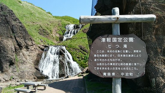 Nanatsutaki Falls