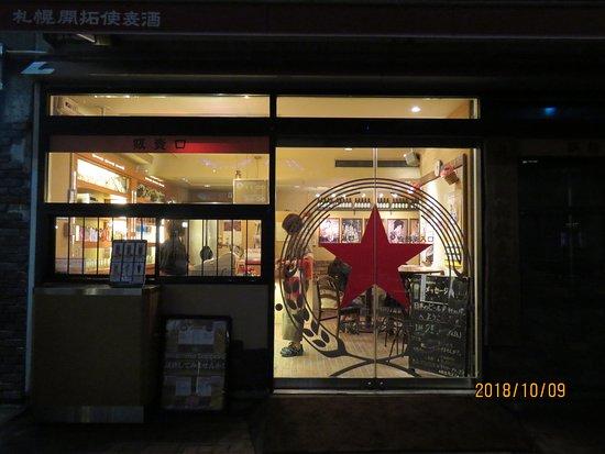 Sapporo Kaitakushi Beer Urisabakisho