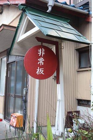 Fujieda, Japan: 非常板
