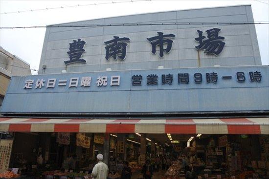 Toyonaka, Japán: 豊南市場@豊中市庄内