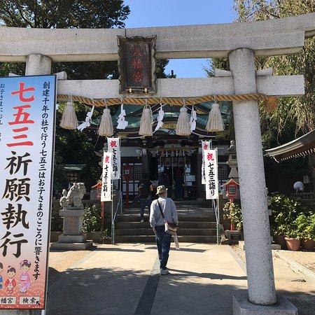 Kawagoe Hachimangu