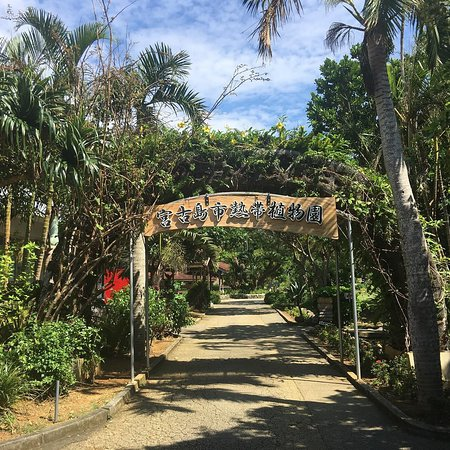 Miyakojima, Japón: 宮古島市熱帯植物園