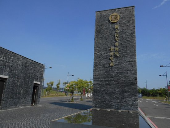Southern Branch of the National Palace Museum: 国立故宮博物院南部院の入口
