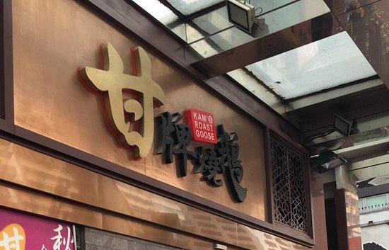 Kam's Roast Goose: 餐廳門口