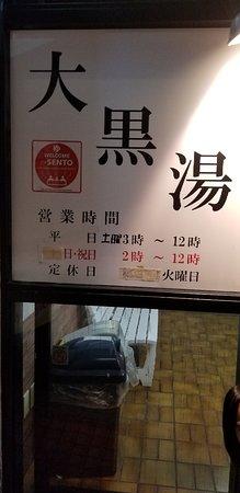 Kita, Ιαπωνία: 20181022_203907_large.jpg