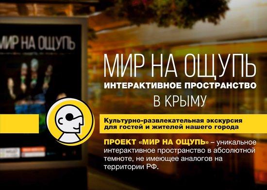 """Simferopol: Проект """"Мир на ощупь"""""""