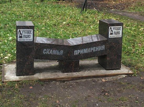 Syktyvkar, Rússia: Скамья примерения