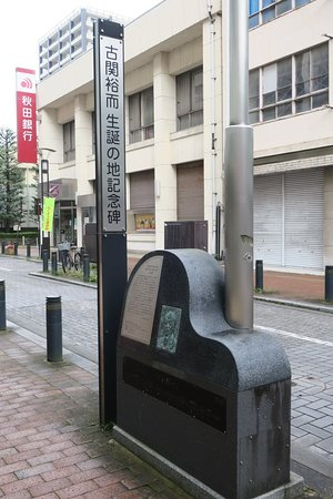 The Site of Yuji Koseki Birthplace Monument