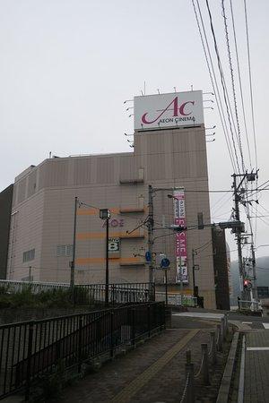 Aeon Cinema Fukushima