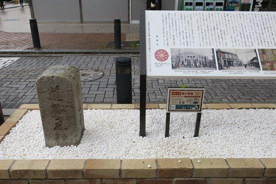 Fukushima City Road Kilometer Zero