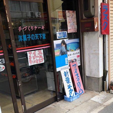 天下堂洋菓子店