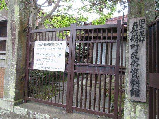 Manazuru-machi, اليابان: 施設入口