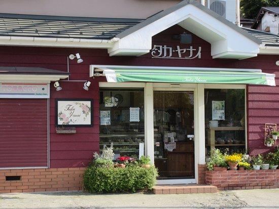 Manazuru-machi, اليابان: 店舗外観