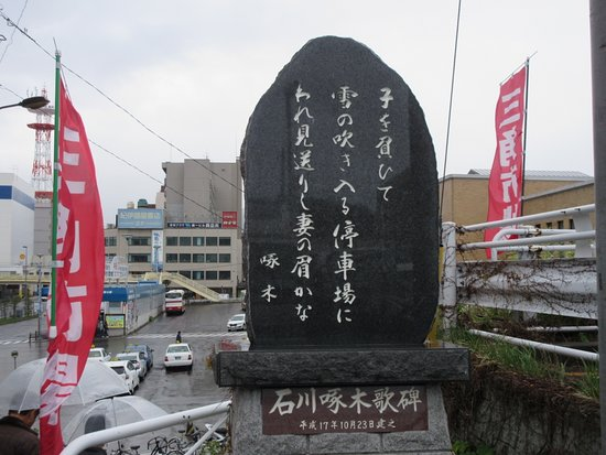 Takuboku Ishikawa's Tanka Inscriptions