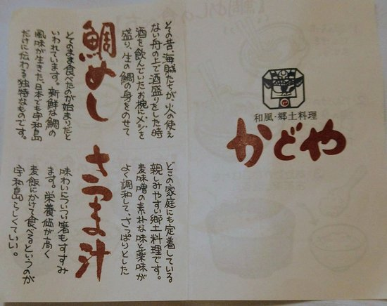 Kadoya Dogo: Description of the restaurant