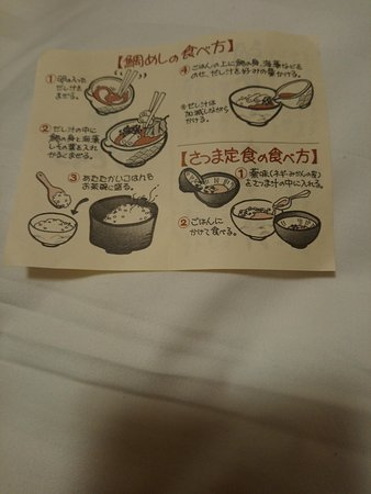 Kadoya Dogo: The proper way of eating taimeshi