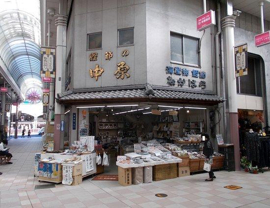 鰹節の中原商店