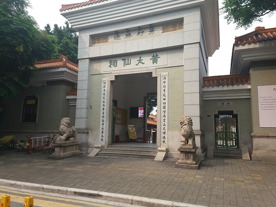 The temple's entrance, above the door is Huang Da Xian Ci (reading right to left).