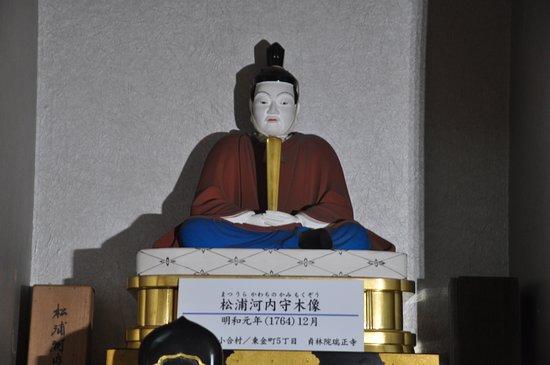 Teirinin Zuisho-ji Temple