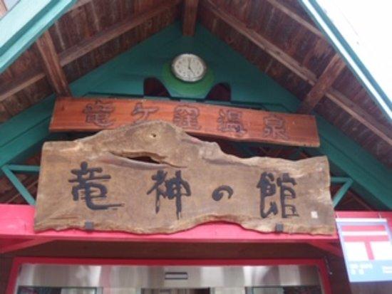 Tsunan-machi Photo