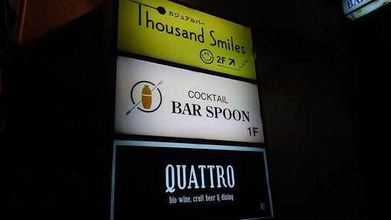 Bar Spoon: 夜に浮かぶ看板