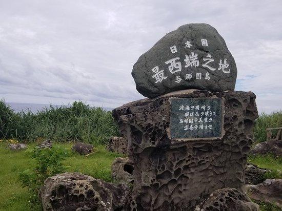 Yonaguji-jima Photo