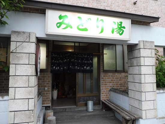 Вакканай, Япония: 暖簾をくぐると・・・