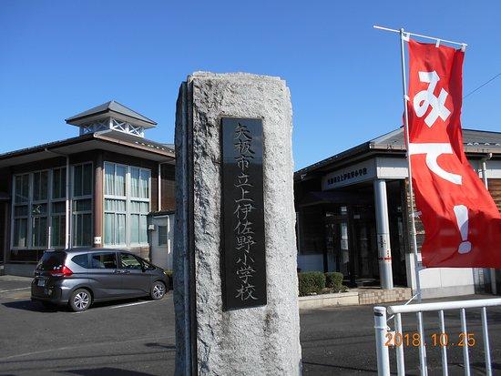 矢板市立郷土資料館, 門柱の向こうに見える学舎