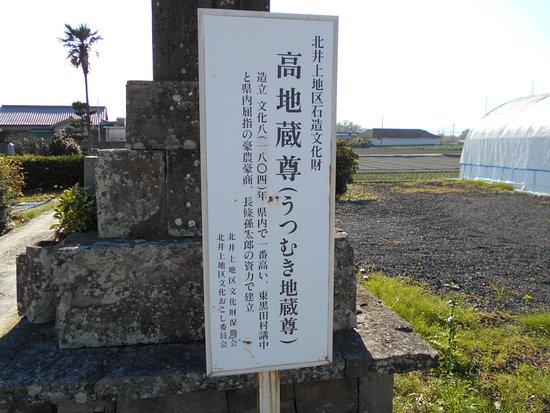 Tokushima, Jepang: 解説板