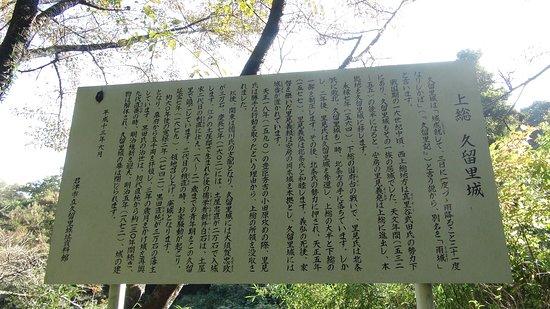 Kururijo Castle Kururijo Castle Site Archives: 久留里城の歴史