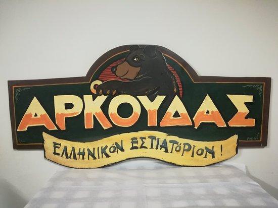 Asini, Řecko: Αρκούδας Ελληνικόν Εστιατόριον