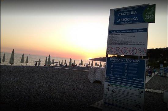 Lastochka Beach