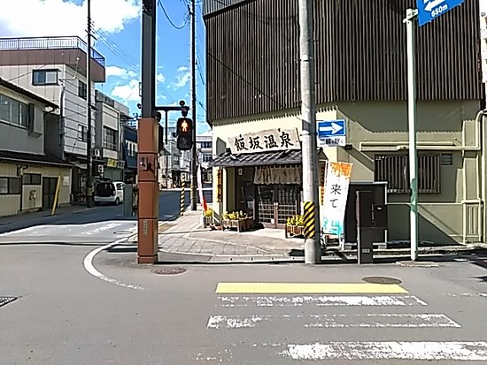 Iizaka Onsen Tourist Association & Iizaka Onsen Ryokan Cooperative Association