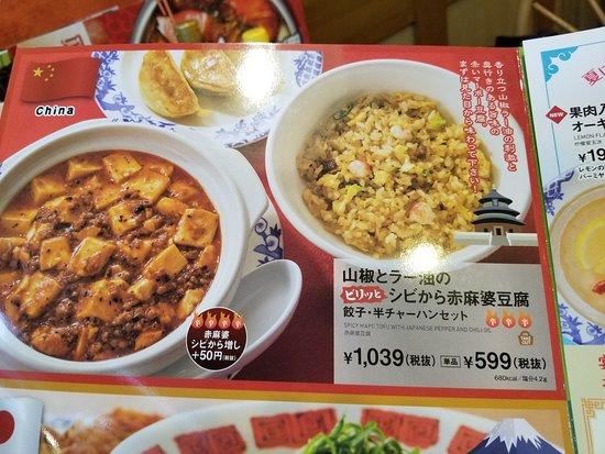 Bamiyan Hachioji Horinouchi : 注文した商品メニューです
