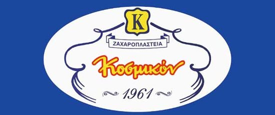 Since 1961...We are the experts in Greek confectionery and its flavours..Τhe traditional sweets you find in us are a reference point in Kosmikon...Don't forget to taste our famous ''galaktompoureko'' ( custard filled pastry with milk-milk pie) !!
