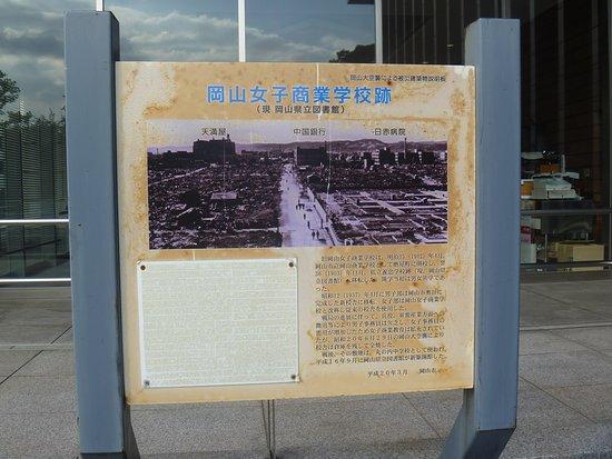 Okayama Women's Commercial School Site