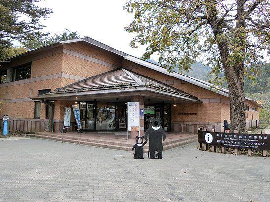 Oku-Nikko Information Center