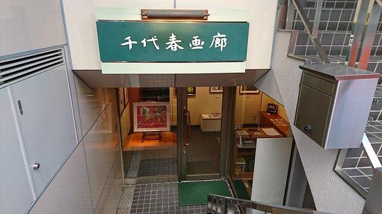 Chiyoharu Gallery