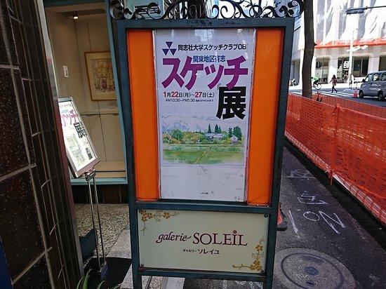 Galerie Soleil