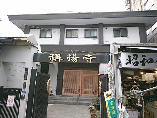 Shoyoji Temple