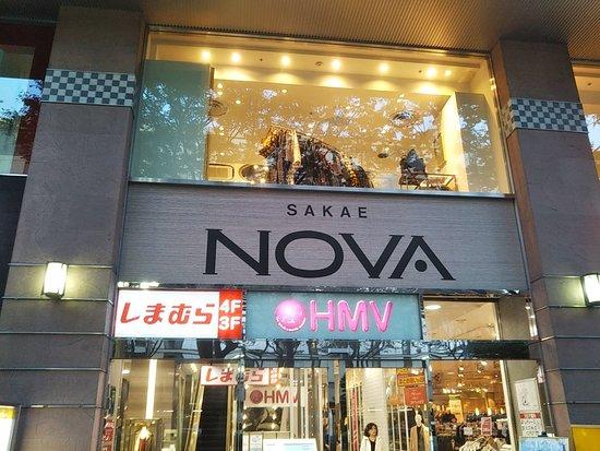 Sakae Nova