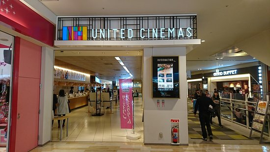 ‪United Cinema Toyosu‬