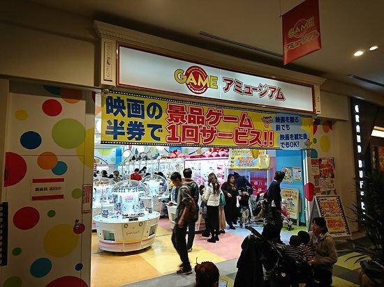 Amuseum, Toyosu