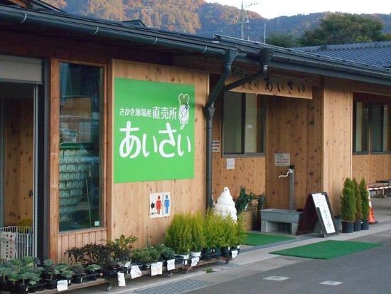 Sakajo Farm Stand Aisai